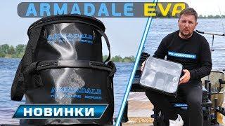 ARMADALE EVA - ёмкости для хранения и транспортировки фидерных девайсов! Обзор новинок Flagman!