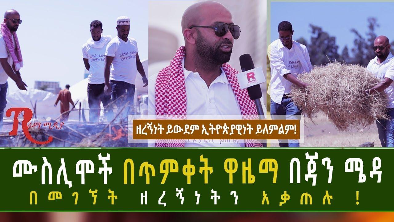 Ethiopian Muslims Clean Jan Meda In ketera