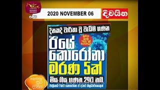 Ayubowan Suba Dawasak | Paththara | 2020 -11-06 |Rupavahini Thumbnail