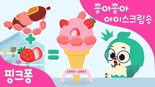 좋아좋아 아이스크림송 | 초콜릿? 딸기? 내가 좋아하는 맛은? | 좋아좋아송을 부르면서 재미있고 엉뚱한 상상을 함께 해봐요! | 핑크퐁! 인기동요