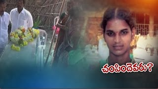Love Couple Mysterious Death in West Godavari District   Tension Situation  