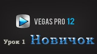 Обучающий урок №1 Sony Vegas pro 12 для начинающих