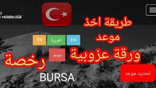🔴طريقة اخذ موعد لورقة اعزب عازب او موعد زواج او رخصة زواج في تركيا
