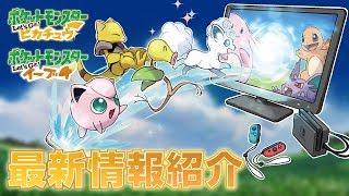 【公式】『ポケモン GO』との連携や伝説のポケモンを紹介! 『ポケットモンスター Let