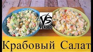 КРАБОВЫЙ САЛАТ | Как приготовить крабовый салат с рисом или капустой? Сравниваем рецепт