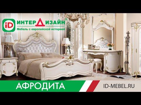 Спальня АФРОДИТА | Роскошная МЕБЕЛЬ от фабрики ИнтерДизайн