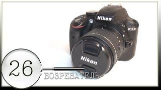 Nikon D3300   Обзор