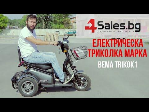 Електрическа триколка марка Bema TRIKOK1 12