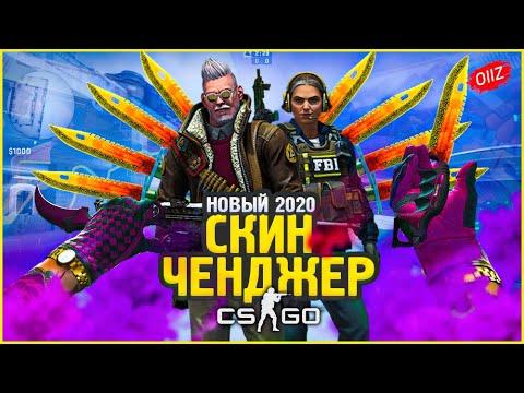 КАК Скачать Новый Скин Ченджер КС ГО 2020 / Лучший SKIN CHANGER CSGO без VAC BAN / Кс Го Чейнджер