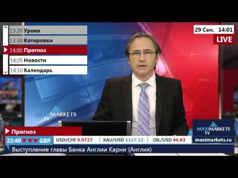 29.09.15 (14:00 MSK) - Прогноз рынка Форекс. MaxiMarkets форекс ТВ.