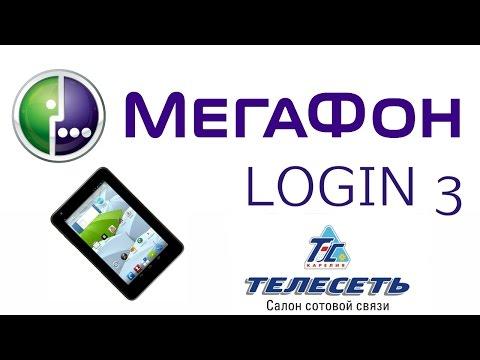 Первый взгляд на Megafon Login 3 - планшет за 1990 рублей