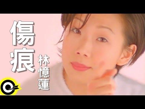 林憶蓮 Sandy Lam【傷痕 Scar】Official Music Video