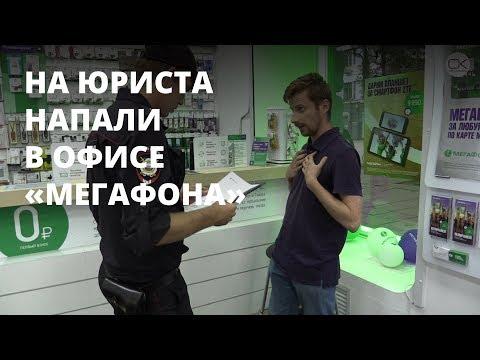 На саратовского правозащитника напали в офисе «Мегафона»