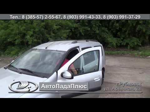 АвтоЛадаПлюс - Рубцовск