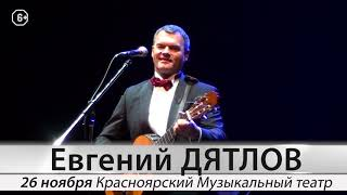 Смотреть Евгений Дятлов. 26 ноября онлайн