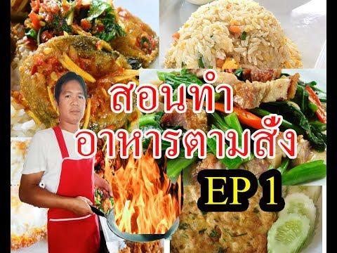 อาหารตามสั่ง EP 1  สอนทำอาหารตามสั่งอย่างละเอียด  สำหรับมือใหม่