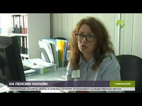 Обратиться в Пенсионный фонд РФ теперь можно онлайн