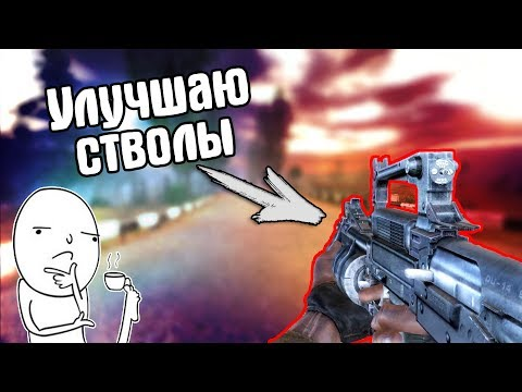 Модифицируем оружие в STALKER Делаем имбовые пушки (ГАЙД)
