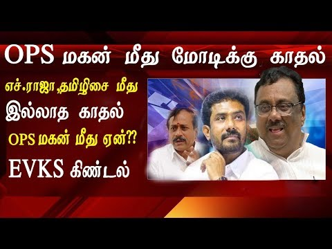 Evks elangovan says  modi is in love with O. P. Ravindranath the son of OPS tamil news live  Evks elangovan addressed the media today post elections. He's the only dmk led alliance candidate who lost to the aiadmk candidate O.P.Ravindranath by a margin of 76693 votes.He said elections commission didn't function in theni constituency and modi is in love with O.P.Ravindranath and he also mocked tn bjp leaders by saying that modi has a huge love for O.P.Ravindranath than tamilisai and h.raja.He also nehru family and congress aren't different,nehru family is Congress. He also said that not forming a proper alliance with regional parties and not accepting raghul gandhi as the prime minister candidate was one of the major downfall for the parties who opposed Modi   More tamil news, tamil news today, latest tamil news, kollywood news, kollywood tamil news Please Subscribe to red pix 24x7 https://goo.gl/bzRyDm red pix 24x7 is online tv news channel and a free online tv