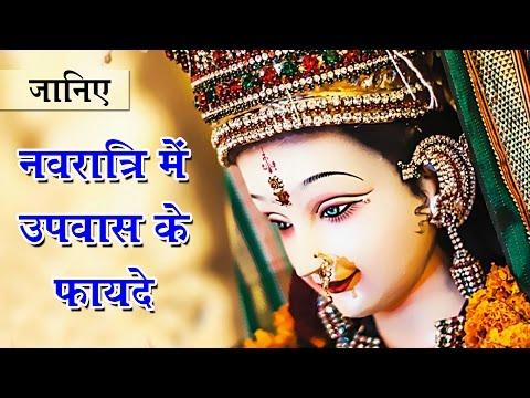Benefits of Navratri fast: नवरात्रि में उपवास के लाभ