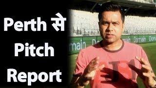 perth pitch report with aakash chopra perth green pitch aakashchopra ind vs aus