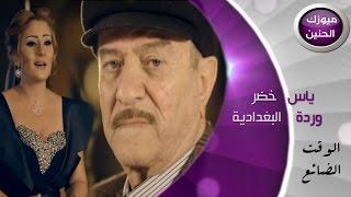 ياس خضر و وردة البغدادية - الوقت الضايع (فيديو كليب) | 2015