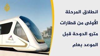 قطر.. انطلاق التشغيل التجريبي للمرحلة الأولى من مترو الدوحة 🇶🇦