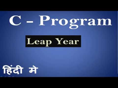C Program to print Leap Year in Hindi 15
