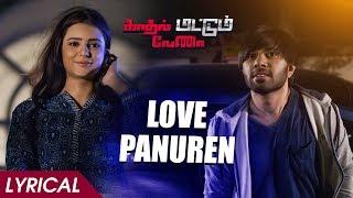 Love Panuren Song with Lyrics | Kadhal Mattum Vena | Sam Khan | Elizabeth | Divyanganaa Jain