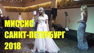 Миссис Санкт-Петербург Россия-Вселенная 2018| Hello TV - видео с закрытых мероприятий