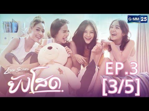 Love Songs Love Series ตอน ยังโสด EP.3 [3/5]