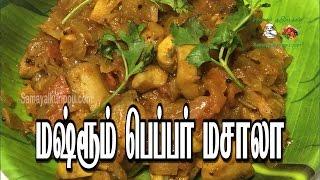 Kalan Milagu Varuval | Mushroom pepper masala