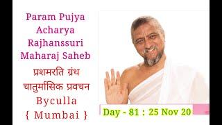 Day - 81 | Prashamrati Granth | Chaturmasik Pravachan | Acharya Rajhanssuri Maharaj Sa | 25 Nov 20