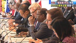 """中国の""""借金漬け""""外交牽制へ アフリカ開発会議(19/08/28)"""