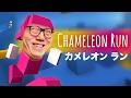 カメレオンランやってみた!【ヒカキンゲームズ】【CHAMELEON RUN】