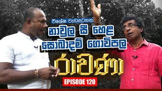 RAVANA | Episode 120 | 17 – 09 – 2020 | SIYATHA TV Thumbnail