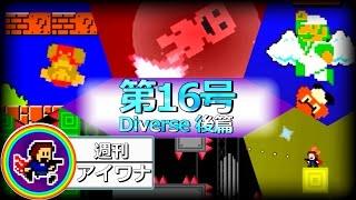 週刊アイワナ I Wanna Be The Diverse 後篇 実況