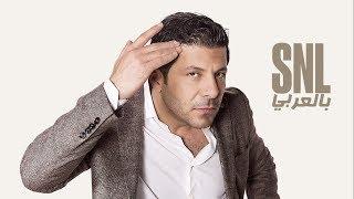 بالعربي SNL حلقة إياد نصار الكاملة في