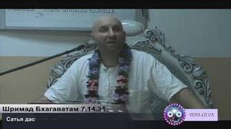 Шримад Бхагаватам 7.14.31 - Сатья дас