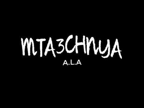 Download A.L.A MTA3CHNYA (PAROLE / كلمات )