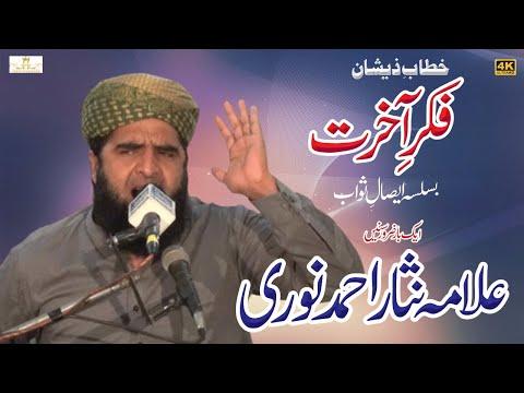 maulana nisar ahmad noori best program 2015 multan khurd talagang part 1