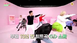 Super Junior U (idol room)
