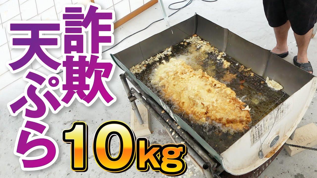 【10kg料理】料理人が天ぷら詐欺を限界突破まで挑戦してみた