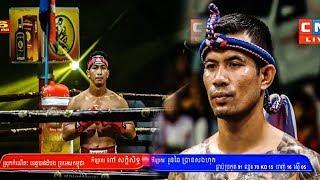 Pov Saksith (CAM) Vs (Thai) Runchai, 15/07/2018, CNC TV Boxing