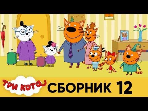 Три кота | Сборник № 12 | Серия 111 - 120