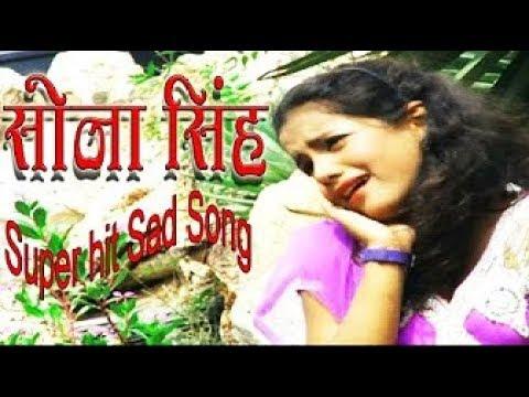 HD - Sad Song | sona singh | सोना सिंह के इस गाने को देख के हजारो लोग रो पड़े | Best song of the year