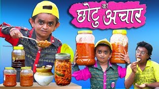 CHOTU KA ACHAR | छोटू का अचार | Khandesh Hindi Comedy | Chotu Dada Comedy Video