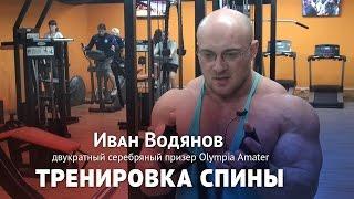 Тренировка спины на ширину и массу с Иваном Водяновым