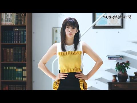 池田エライザ CM   日本経済新聞  2篇まとめ [ NIKKEI The STYLE 日本を変えて篇 ]