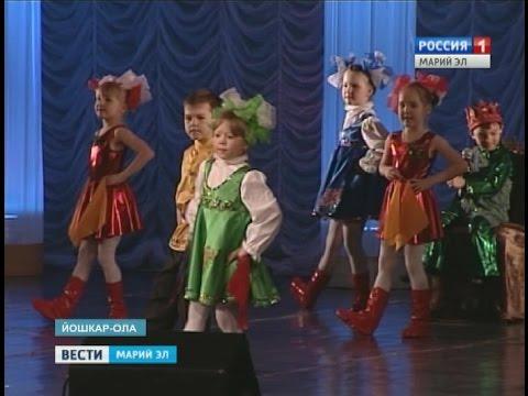 Дошкольники Йошкар-Олы выступили на фестивале-конкурсе «Юные таланты» –  Вести Марий Эл